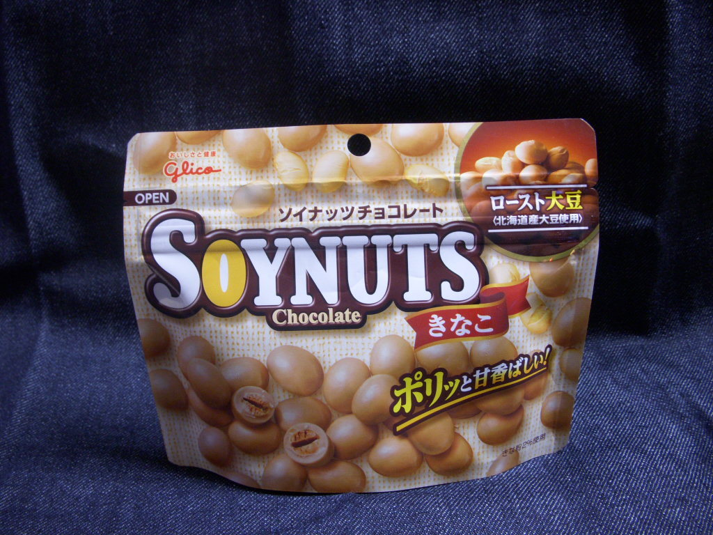 SOYNUTS Chocolate(きなこ)