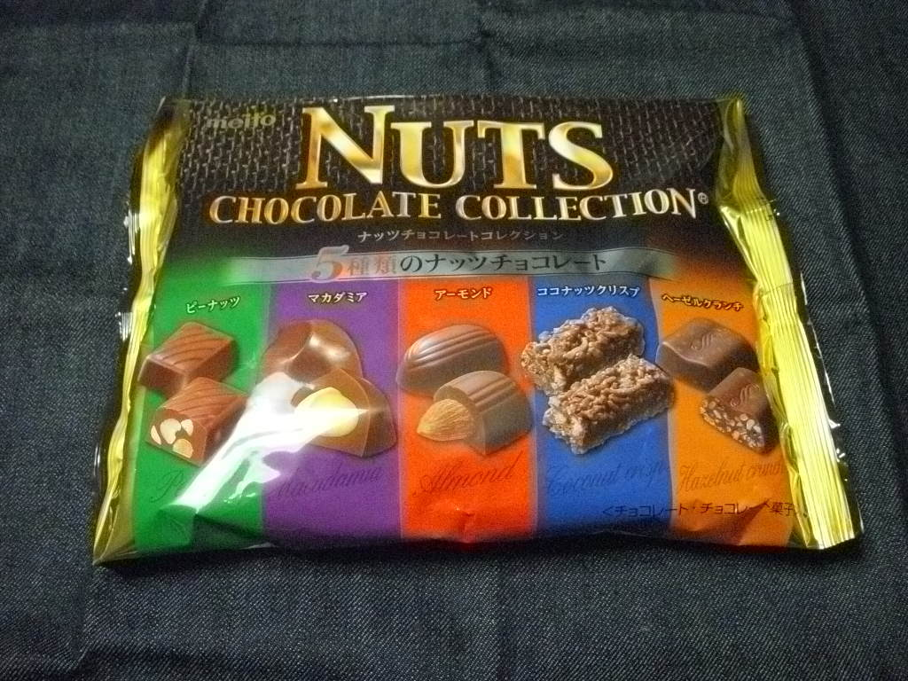 NUTS CHOCOLATE COLLECTION