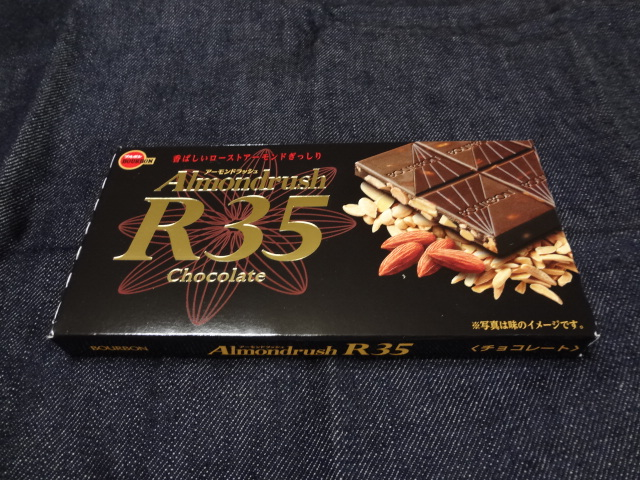 Almondrush R35 Chocolate