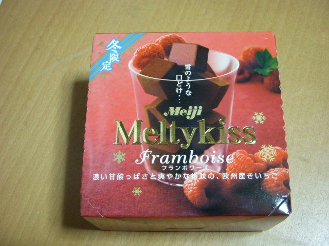 Meltykiss(Framboise)(冬限定)